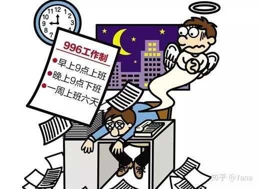 江山人才网分享深度剖析996为什么能在大公司推行下去