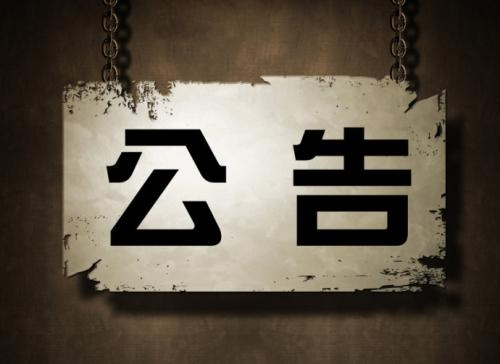 2020年江山市综合行政执法局公开招聘编